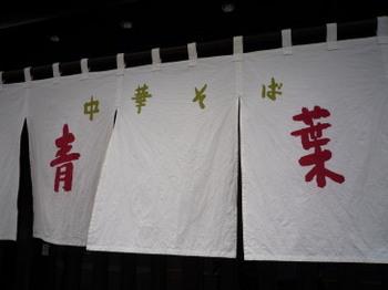 Aoba.jpg