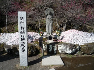 onegaijizou2.JPG